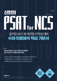 PSAT for NCS 수리 자료해석 핵심 기본서(2019)