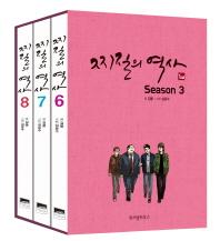 찌질의 역사 시즌3 세트(전3권)