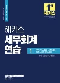 2021 해커스 세무회계연습. 1: 부가가치세법 소득세법 상속세 및 증여세법