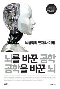 뇌를 바꾼 공학 공학을 바꾼 뇌