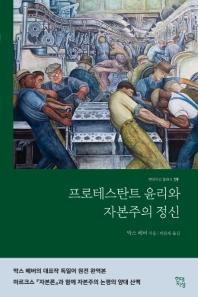 프로테스탄트 윤리와 자본주의 정신(완역본)(현대지성 클래식 19)