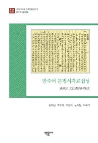 만주어 문법서자료집성(고려대학교 민족문화연구원 만주학 총서 11)(양장본 HardCover)