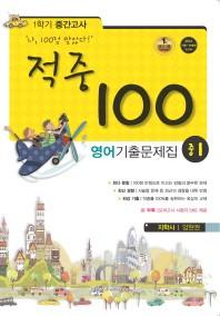 영어 중1-1 중간고사 기출문제집(지학 양현권)(2014)