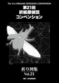 折紙探偵團折り圖集 VOL.21