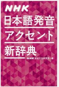 NHK日本語發音アクセント新辭典