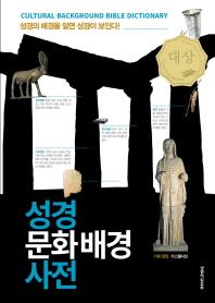 성경 문화배경 사전