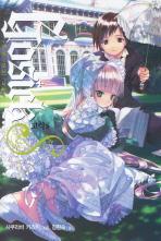 고식 외전. 1: 봄에 오는 사신(엔티노벨(NT Novel))