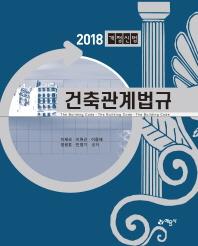 건축관계법규(2018)