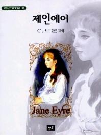 제인에어(STEADY BOOKS 5)