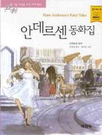 안데르센 동화집(논술대비 초등학생을 위한 세계명작 75)