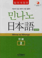 민나노 일본어 초급. 2(제2단계)(컬러개정판)(CD2장포함)