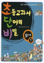초등교과서 단어의 비밀 초단비 5단계 1