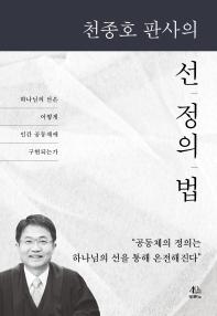 천종호 판사의 선  정의  법