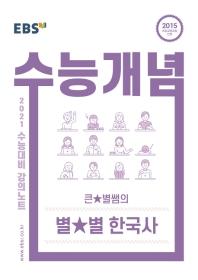 고등 큰 별쌤의 별별 한국사(2021 수능대비)