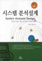 SYSTEM 분석설계