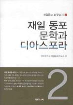 재일 동포 문학과 디아스포라. 2(재일동포 연구총서 2)(양장본 HardCover)
