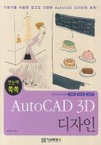 AUTO CAD 3D 디자인(CD1장포함)(한눈에 쏙쏙)