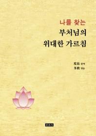 나를 찾는 부처님의 위대한 가르침