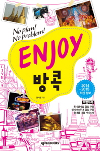 ENJOY 방콕(2014~2015)(여행가이드북1권포함)(Enjoy 세계여행 시리즈 6)