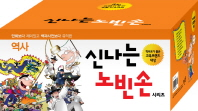 신나는 노빈손 역사 세트(전27권)