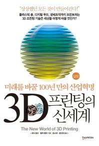 3D 프린팅의 신세계