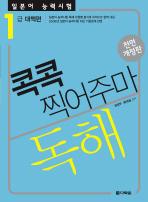 일본어 능력시험 독해 콕콕 찍어주마: 1급 대책편(전면개정판)(일본어능력시험 콕콕 찍어주마 시리즈)