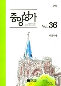 중앙성가 Vol. 36(STAB)