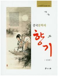 중국문학의 향기