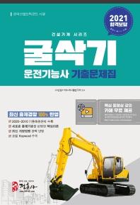 굴삭기 운전기능사 기출문제집(2021)(8절)(건설기계시리즈)