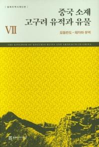 중국 소재 고구려 유적과 유물. 7: 요동반도-태자하 유역(양장본 HardCover)