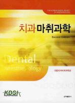 치과 마취과학(SECOND EDITION)(양장본 HardCover)