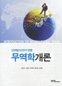 무역학개론(인코텀즈 2010 반영)