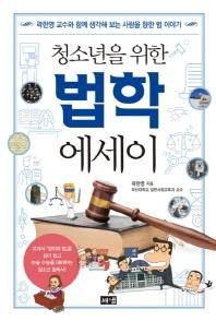 법학 에세이(청소년을 위한)
