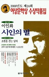 시인의 별(제24회 이상문학상 수상작품집 2000년도) ///KK5
