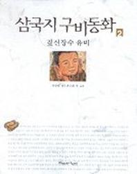 삼국지 구비동화 2 초판1쇄