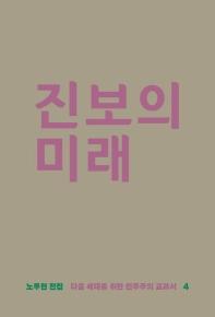 진보의 미래(노무현 전집 4)