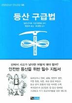 등산 구급법(OUTDOOR BOOKS 8)