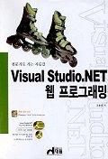 VISUAL STUDIO.NET 웹 프로그래밍(전문가로 가는 지름길)(CD-ROM 4개포함)