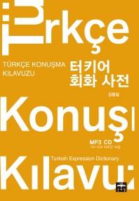 터키어 회화 사전(CD1장포함)