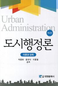 도시행정론(4판)(양장본 HardCover)