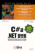 C#과 .NET 플랫폼(CD-ROM 4장 포함)