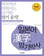 일본어 한자 암기 박사(CD1장포함)