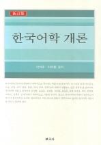한국어학 개론(신정판)(양장본 HardCover)