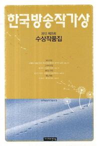 한국방송작가상 수상작품집(2012 제25회)