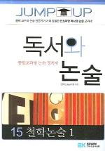 독서와 논술 15