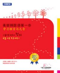 아름다운 한국어 첫걸음: 중국어판(CD1장포함)