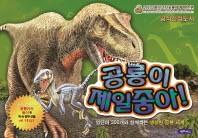 공룡이 제일 좋아