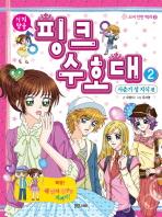 핑크 수호대. 2: 사춘기 성 지식편(소녀 안전 백과 2)