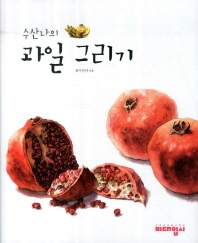 과일 그리기(수산나의)