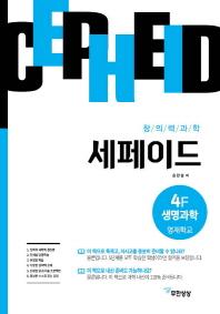 세페이드 4F 생명과학(영재학교편)
